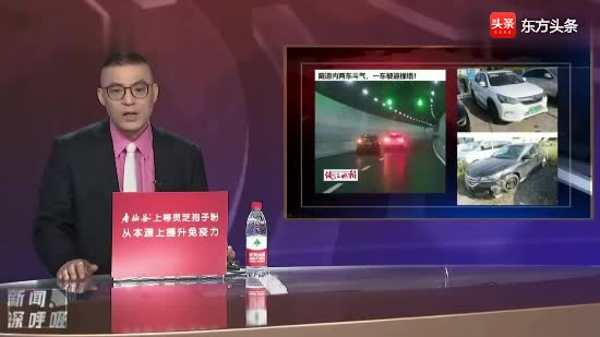 """隧道内被逼撞墙 两车""""斗气""""视频令人震惊"""