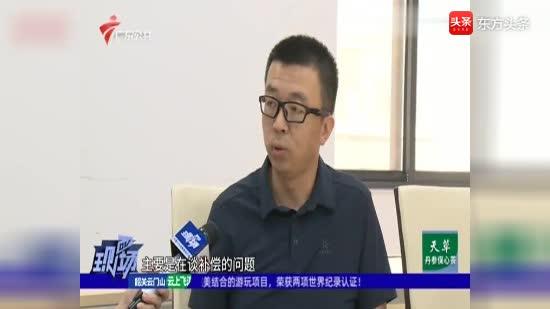 广州一幼儿园被责令拆迁,过百幼儿何去何从令人忧