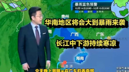 未来三天!!华南暴雨蓝色预警!!!长江中下游将持续寒凉!