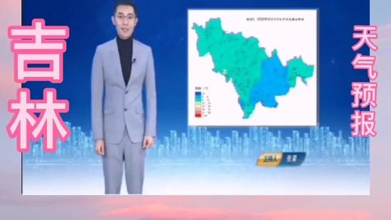吉林省气温比往年稍低