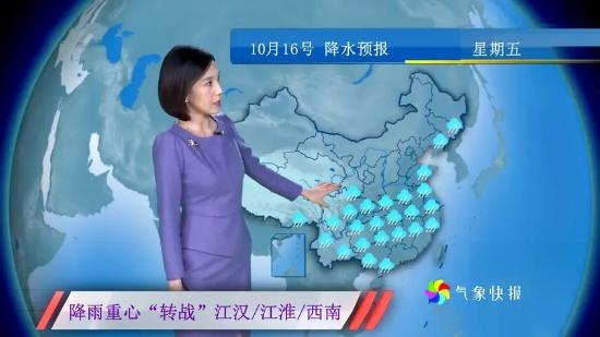 """明天,新一轮雨水""""转战""""下列区域,10月16号,天气预报"""