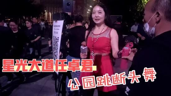 偶遇知名女歌手任卓君在公园尬舞,虽然年龄大了,但还是很妖娆!