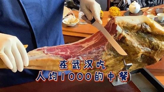 这可能是武汉最gui气的中餐了,不知道下次再去吃是什么时候