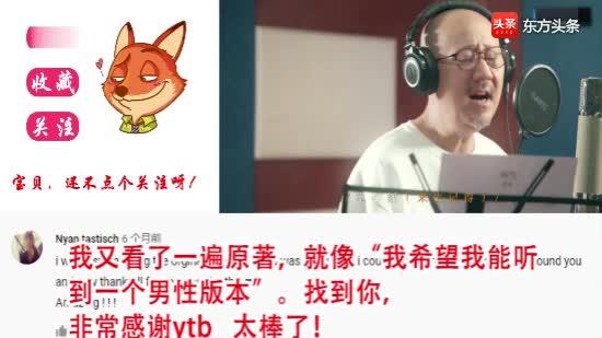 海外百万播放量,老外听到腾格尔老师翻唱《芒种》:太神奇了