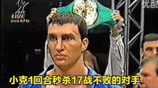 WBC重量级国际拳王小克里琴科 vs 沙希德16胜1平