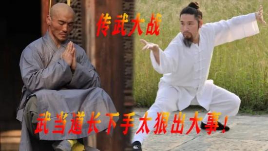 清风道长大战少林武僧,下手太狠出大事,差点打瞎对手一只眼!