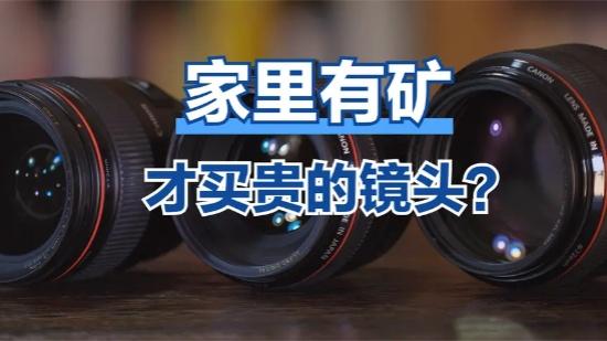 家里有矿,才购买比较贵的镜头吗?福哥分享二十多年购买镜头经验