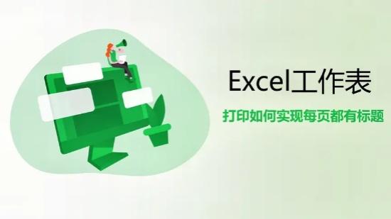 Excel表格打印如何实现每页都有表头标题