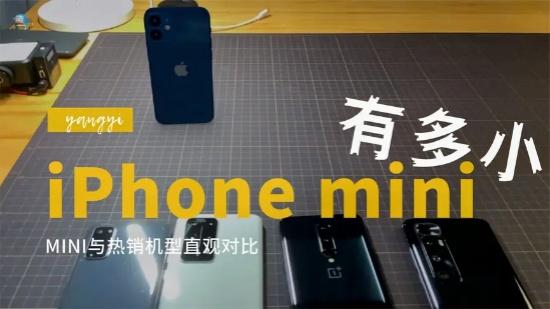 iPhone12 mini 到底有多小?来个mini与热销机型的大小直观对比