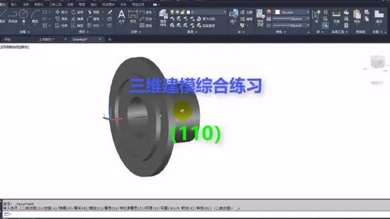 第110集 CAD三维案例建模,cad教程