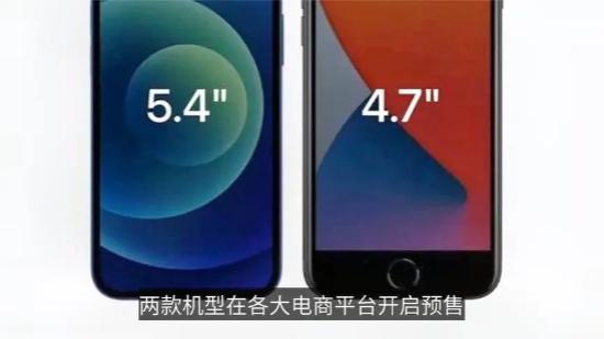 iPhone 12开启预购,天猫、京东首批货已售罄