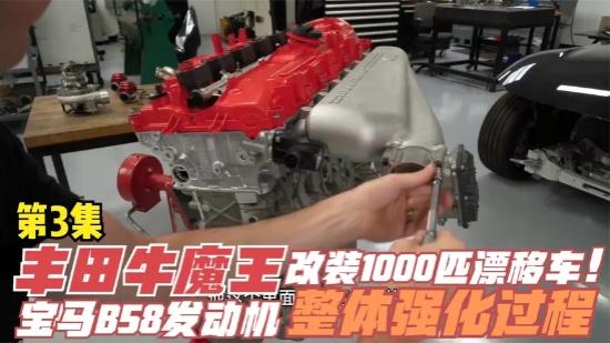 老外改装1000匹丰田牛魔王,宝马B58发动机整体强化组装全过程