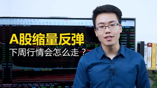A股成交不足7000亿,指数却能翻红,说明什么?下周将变盘上涨?
