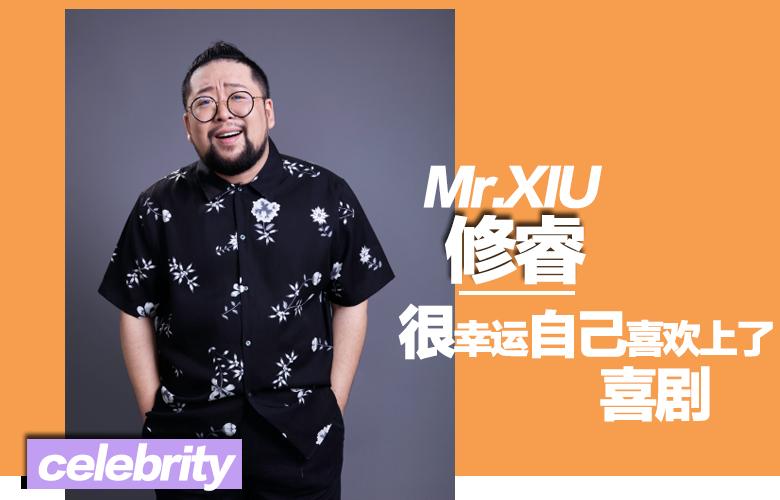 专访修睿:我是个三分钟热度的人 很幸运自己喜欢上了喜剧