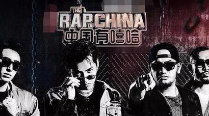 《中国有嘻哈》第二季将改名为《中国新说唱》