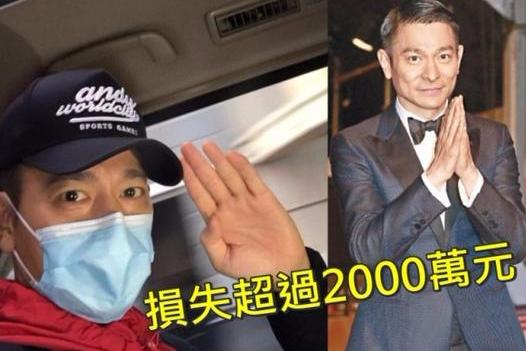 刘德华将取消年底演唱会 估计损失超2000万