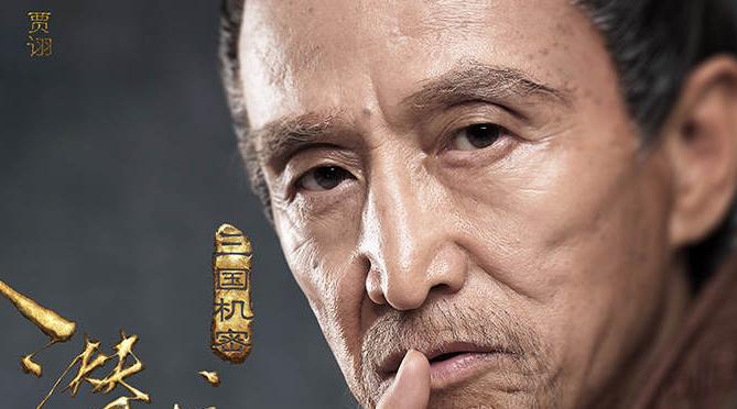 《三国机密之潜龙在渊》风云再起  舒耀瑄实力演绎谋士贾诩