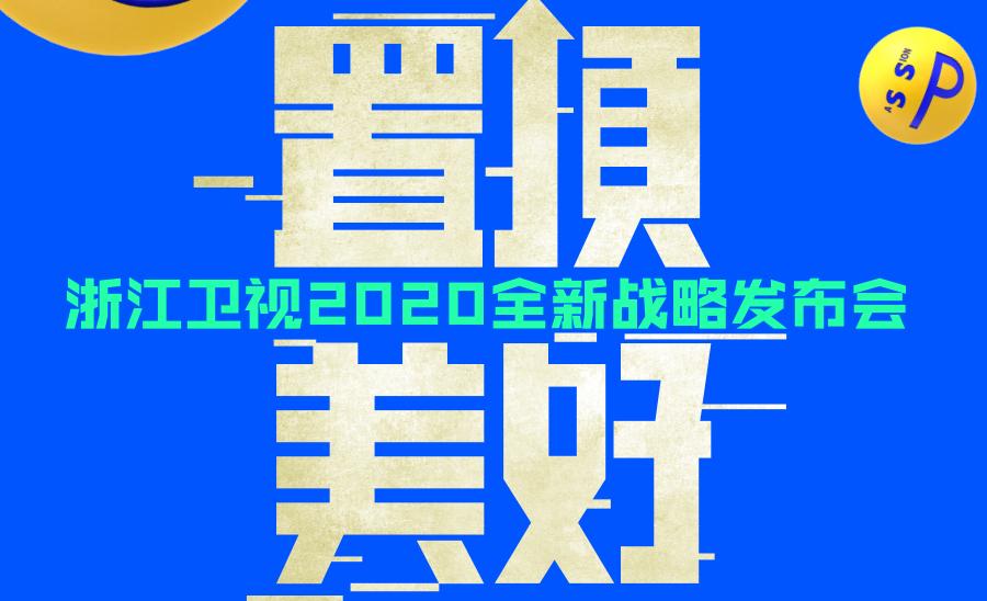 """浙江卫视2020""""置顶美好""""全新战略发布会来了 爆综、大剧抢鲜看"""